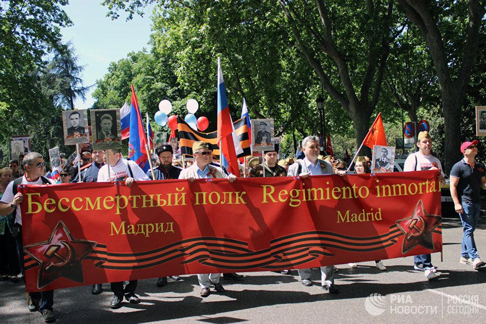 """Участники акции """"Бессмертный полк"""" в Мадриде"""